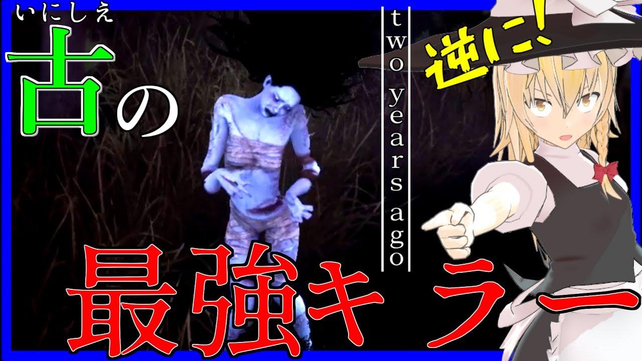 【ゆっくり実況】DBD!殺人鬼vs生存者#42