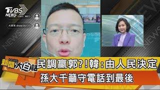 【新聞大白話】民調贏郭?!韓:由人民決定 孫大千籲守電話到最後