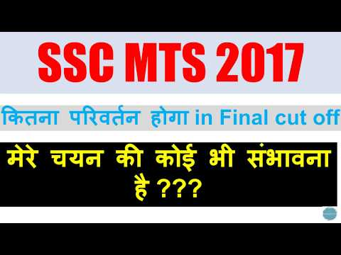SSC MTS 2017 How much marks increase in final cut off full analysis