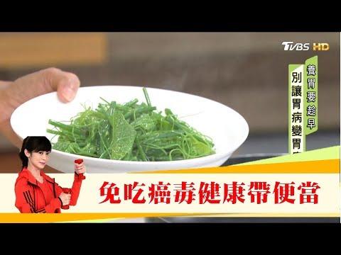 防癌又營養!譚敦慈教你「冷鍋冷油水炒菜」免吃癌毒健康帶便當!健康2.0