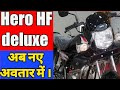 New Hero Hf Deluxe IBS BREAKING SYSTEM 2019.Most review price, features, milage.etc.