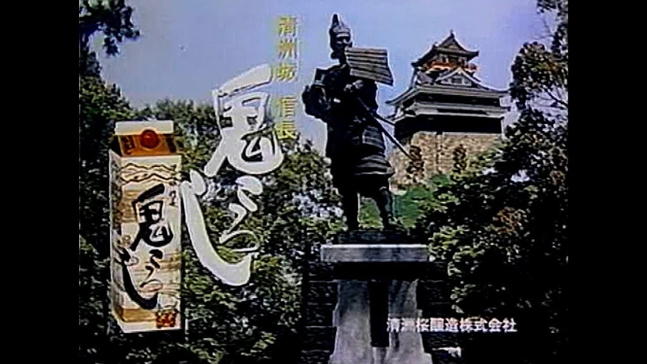 名古屋・中京ローカルCM】 清洲...