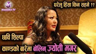 छवि शिल्पा काण्डको बारेमा बोलिन्  ज्योती मगर || Jyoti Magar || Mazzako TV