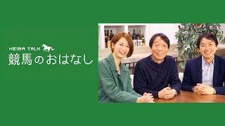 「競馬のおはなし」 2016年2月22日放送 出演者:見栄晴、西内荘(装蹄師)...