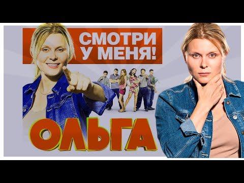Кадры из фильма Ольга - 2 сезон 16 серия
