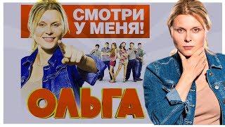 Ольга 2 сезон, актриса Яна Троянова, Биография 04.10.17 4 октября 2017