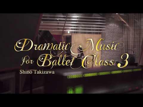 【特別版ショートVer】滝澤志野 ドラマティック・ミュージック・フォー・バレエ・クラス3 Dramatic Music for Ballet Class 3 Shino Takizawa