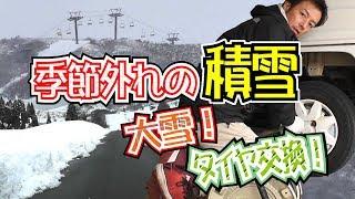 雪国では雪が降ればアイスも売れる 季節外れの大雪で冬準備は急ピッチ(雪国アイス屋)  動画サムネイル