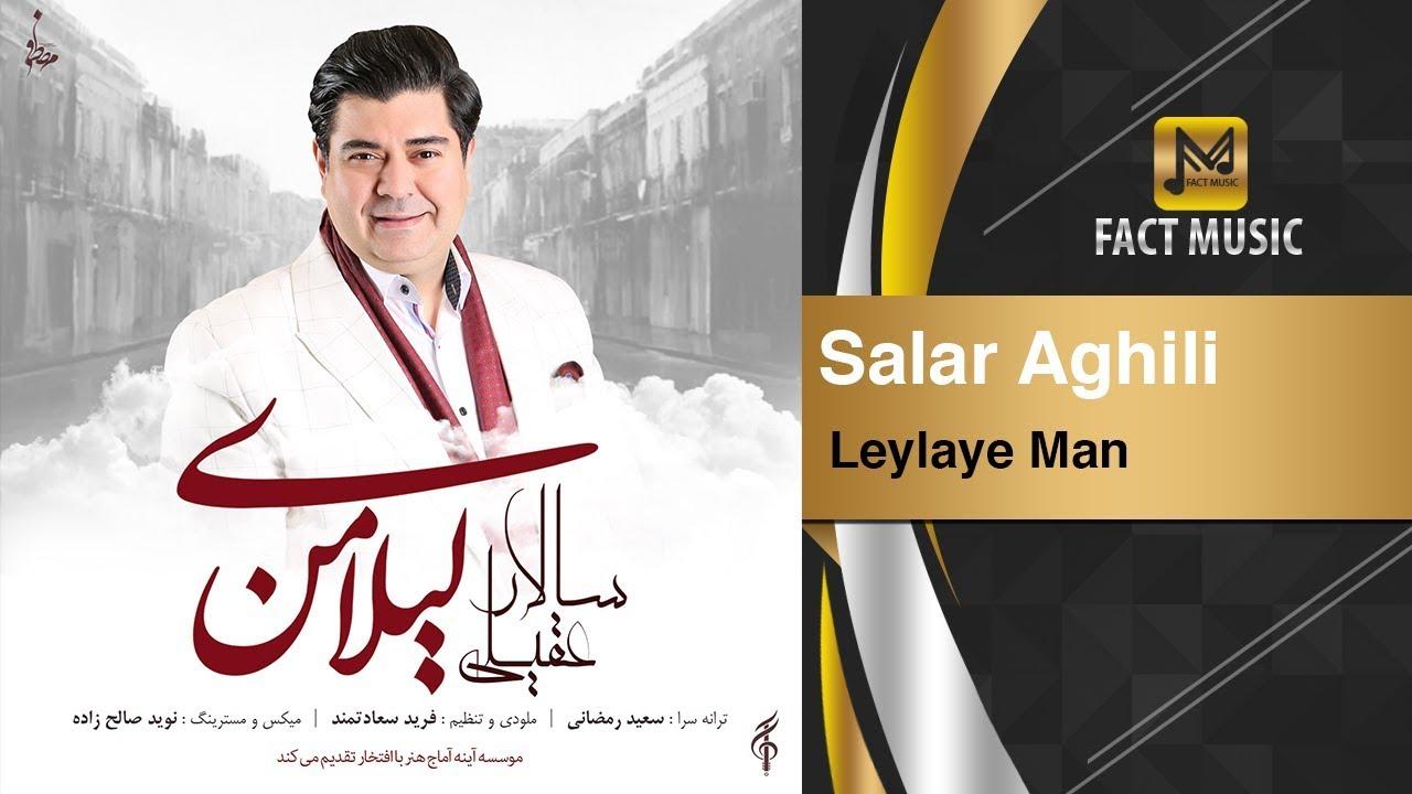 Salar Aghili - Leylaye Man   Official Track   آهنگ جدید سالار عقیلی - لیلای من