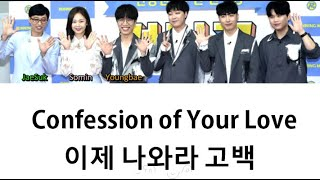 Soran, Jeon So Min, Yoo Jae Suk - 'Confession of Your Love (이제 나와라 고백)' LYRICS (Color Coded ENG/ROM)