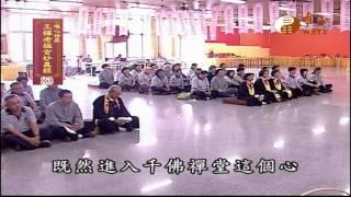 【王禪老祖玄妙真經083】| WXTV唯心電視台