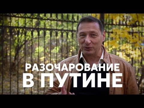 Борис Кагарлицкий: Разочарование в Путине