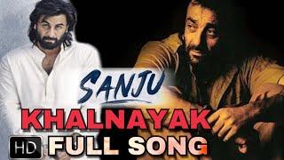 Sanju, Khalnayak Recreated Version, Full Song, Ranbir Kapoor, A.R.Rahman, Karishma Tanna,Sanju Songs