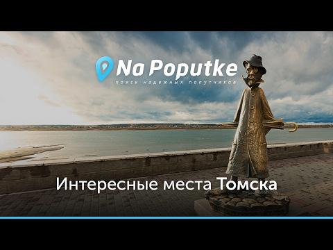 Томск Places of Interest - metal detector, find coins Интересные места - металлодетектор, коп монет