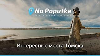 видео Томск и его достопримечательности фото города