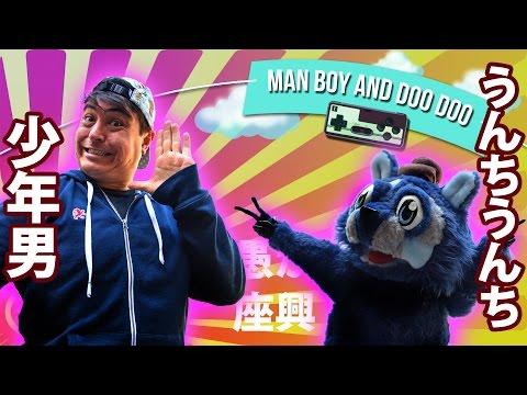 Man Boy and Doo Doo