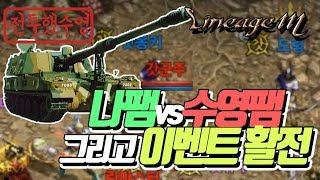 [내가수영TV]수영팸 vs 나팸 전투! 그리고 최종병기 활!? - 리니지M 天堂M LineageM