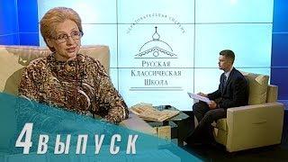 Телеканал «Союз»: Русская Классическая Школа. Выпуск 4
