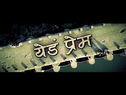 Yed Prem Marathi Movie Official Teaser Lauched