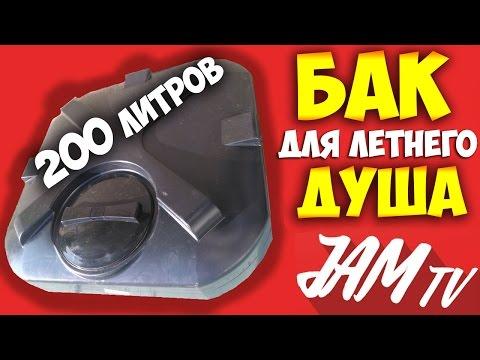 БАК ДЛЯ ДУША 200 ЛИТРОВ ЛЕТНИЙ ДУШ ДАЧНЫЕ ДУШИ КУПИТЬ | ОБЗОР JAM TV