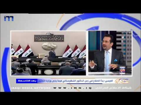 اللقاء الكامل لمعالي وزير التعليم العالي والبحث العلمي الدكتور عبد الرزاق العيسى مع قناة العراقية والذي تم بثه امس الاربعاء