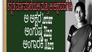 Kannada first letter ಅ and ಆ letters ಕನ್ನಡದ ಮೊದಲ ಅಕ್ಷರ ಅ ಮತ್ತು ಆ ಅಕ್ಷರಗಳು ಮತ್ತು ಅವುಗಳಿಂದ ಆಗುವ ಪದಗಳು