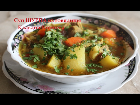 Суп ШУРПА из говядины