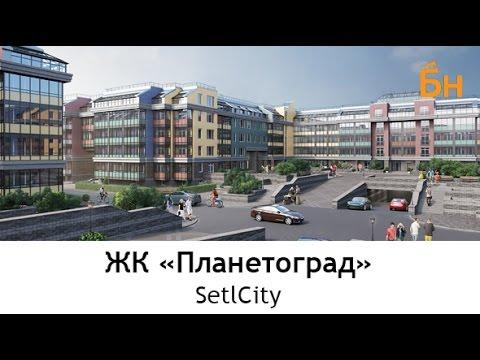 ЖК Планетоград от Setl City. 1 марта 2017