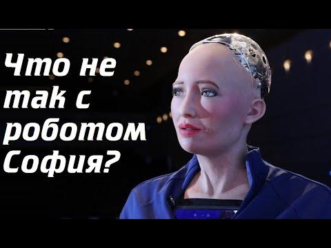 Что не так с роботом София?