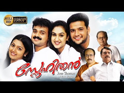 Snehithan malayalam full movie | new...