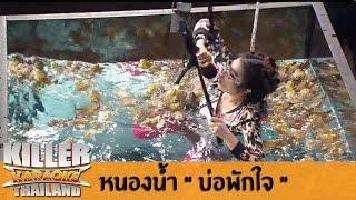 """Killer Karaoke Thailand - หนองน้ำ """"บ่อพักใจ"""" 26-05-14"""