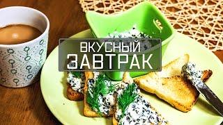Вкусный завтрак. Тосты с сыром и оливками