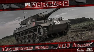 "Партизанская школа - ""M18 Hellcat"" | War Thunder"