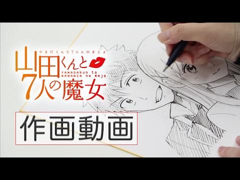 『山田くんと7人の魔女』完結を記念して、 作者の吉河美希先生に直筆サイン入り色紙を書いてもらいました! 最後の最後でまさかの事件が!?...