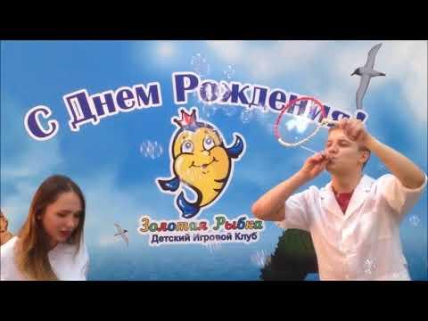 """Научное шоу в детской игровой комнате """"Золотая рыбка"""""""
