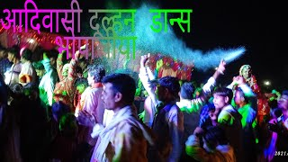 आदिवासी दूल्हन डान्स विडीयो 2021//Adivasi dulhan sadi video 2021@@sadi video