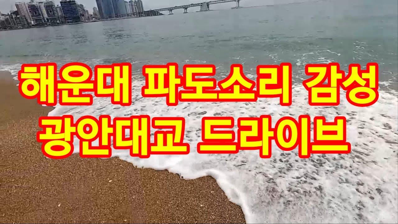 해운대 파도소리 감성 광안대교 드라이브
