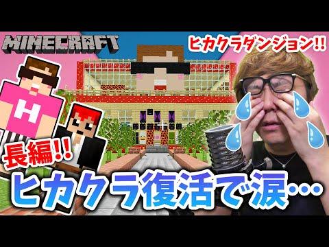 【マインクラフト】神回!まさかのヒカクラ完全復活にヒカキン涙…激ムズヒカクラダンジョン!?【ヒカキン×赤髪のとも コラボ】【Minecraft】【マイクラ】