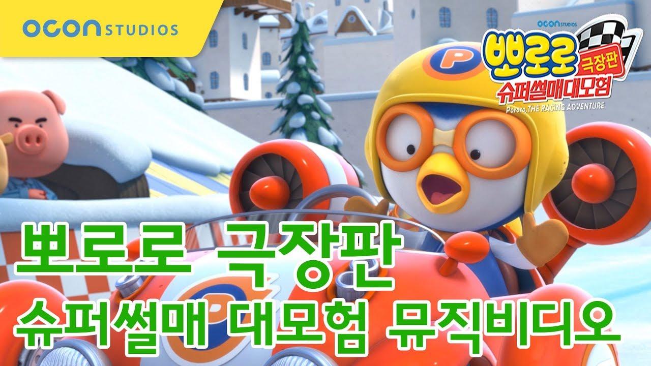Download [뮤직비디오] 뽀로로 극장판 슈퍼썰매 대모험 뮤직비디오 (pororo The Movie - The Racing Adventure MV)