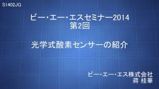 「光学式酸素センサーの紹介」 - BASセミナー 2014 第2回