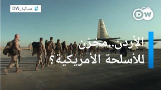 الأردن خلفا لقطر كمخزن جديد للأسلحة الأمريكية في الشرق الأوسط؟