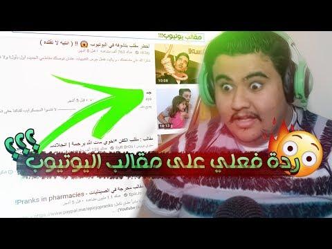 ردة فعلي | مقالب اليوتيـوب ومقلبت اخوي ..