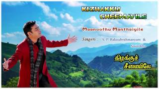 Maanooththu Manthaiyile Song | Kizhakku Cheemayile Movie Songs | Vijayakumar | Radhika | AR Rahman