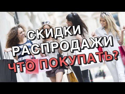 ЧТО ЛУЧШЕ КУПИТЬ НА СКИДКАХ | ВЕЩИ-ИНВЕСТИЦИИ - Видео онлайн