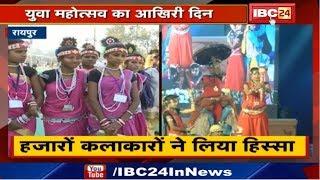 Swami Vivekananda Jayanti | National Youth Festival |युवा महोत्सव के आखिरी दिन CM Baghel होंगे शामिल