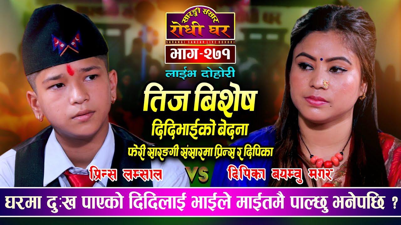 Download फेरी प्रिन्स र दिपिकाले पोखे आफनो वेदनाहरु | Dipika Bayambu Magar Vs Prince Lamsal |Teej Live Dohori