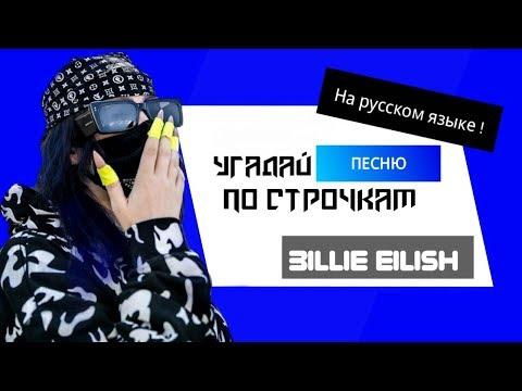 ВЫЗОВ / Угадай песни Билли Айлиш /  Строчки песен с ПЕРЕВОДОМ на РУССКИЙ За 15 сек