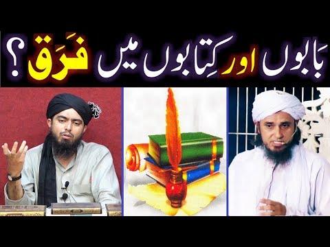 BABON aur KITABON main FARAQ ??? FIRQON kay ULMA ko Dawat-e-FIKER ! (By Engineer Muhammad Ali Mirza)