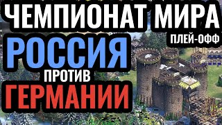 БОЛЕЕМ ЗА НАШИХ Сборная России и первый матч плей офф чемпионата мира по Age of Empires 2