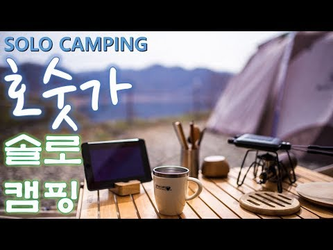 camping/호반캠핑/솔로캠핑/애견 동반 캠핑장/오토캠핑/감성캠핑/solo camping/auto camping/キャンプ/オート・キャンプ
